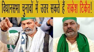 विधानसभा चुनावों में उतर सकते हैं राकेश टिकैत! ये है संकेत||UP Election|| BKU|| Rakesh Tikait||