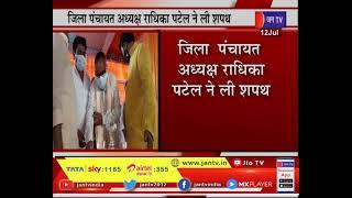 Sonbhadra News | जिला पंचायत अध्यक्ष राधिका पटेल ने ली शपथ | JAN TV
