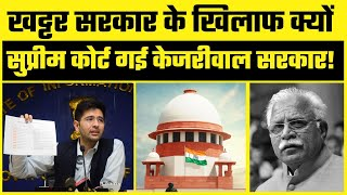 Delhi Water Crisis पर Khattar Govt के खिलाफ Kejriwal Govt पहुंची Supreme Court