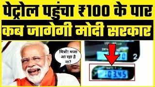 Petrol और Diesel के Prices में लगी ???? आग ???? | चैन से सो रही है Narendra Modi Govt | जनता परेशान