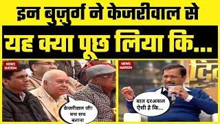 News Nation के TownHall में इस बुज़ुर्ग ने CM Arvind Kejriwal से यह क्या पूछ लिया