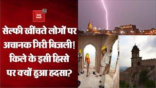 Amer Fort Lightning: जानिए आमेर किले के इसी हिस्से पर आखिर क्यों गिरी आकाशीय बिजली?