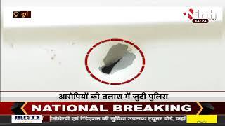 Chhattisgarh News    Durg, फायरिंग करने वाले युवकों की शिनाख्त,आरोपियों की तलाश में जुटी पुलिस