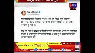 UP CM Yogi | पूर्व क्रिकेटर यशपाल शर्मा का निधन, UP CM Yogi Adityanath ने जताया शोक