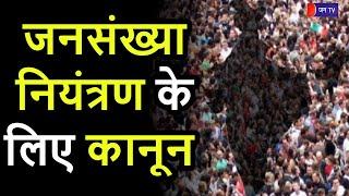Khas Khabar | जनसंख्या नियंत्रण के लिए कानून, राजस्थान में भी सख्त कानून की उठाई मांग | Jan TV