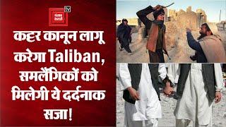Afghanistan में कट्टर कानून लागू करेगा Taliban, समलैंगिकों और चोरों को मिलेगी ये दर्दनाक सजा!