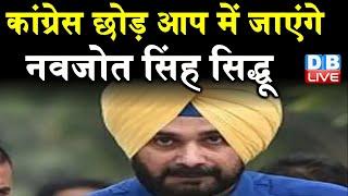 Congress छोड़ आप में जाएंगे Navjot Singh Sidhu | Navjot Singh Sidhu का इशारा पंजाब को चाहिए आप |