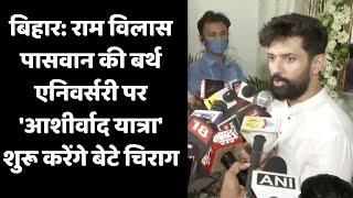 बिहार: राम विलास पासवान की बर्थ एनिवर्सरी पर 'आशीर्वाद यात्रा' शुरू करेंगे बेटे चिराग | Catch Hindi