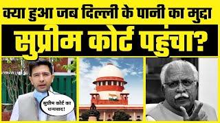 Supreme Court की फटकार के बाद Khattar Govt ने छोड़ा Delhi के हिस्से का पानी   Raghav Chadha