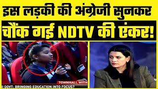 Arvin Kejriwal के Govt School की लड़की की English सुन कर चौंक गई NDTV की Anchor Nidhi Razdan