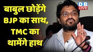 Babul Supriyo छोड़ेंगे BJP का साथ TMC का थामेंगे हाथ   Mamata Banerjee की TMC को किया follow