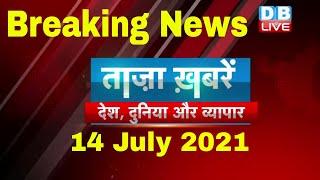 Breaking news   india news   समाचार, ख़बर   latest news hindi, top news   taza khabar   #DBLIVE