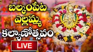 బాల్కంపేట యెల్లమ్మ కళ్యాణం 2021.ప్రత్యక్ష ప్రసారం/LIVE: Balkampet Yellamma Kalyanam 2021 //H9news