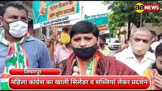 Timarpur Mahila Congress Protest