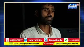 ఏసీబీ వలలో పెద్దేముల్ ఎస్సై || Janavahini Tv