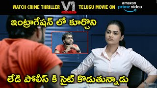 Watch V1 Murder Case Telugu Movie On Amazon Prime | ఇంట్రాగేషన్ లో లేడి పోలీస్ కి