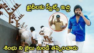 ఖైదీలకు స్వీట్స్ ఇచ్చి తప్పించారు | AAA Telugu Full Movie On Youtube | Shriya | Tamannaah | Simbu