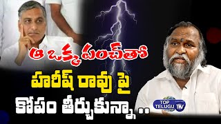ఆ ఒక్క పంచ్ తో..   Congress MLA Jaggareddy About Harish Rao   Bs Talk Show   Top Telugu TV