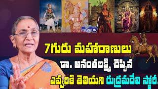 డా. అనంతలక్ష్మి చెప్పిన ఎవ్వరికి  తెలియని రుద్రమదేవి స్టోరీ | Dr Anantha Lakshmi | Top Telugu TV
