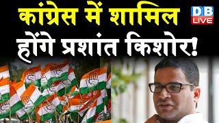 Congress में शामिल होंगे Prashant Kishor ! Congress ने दिया Prashant Kishor को ऑफर | #DBLIVE