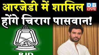 RJD में शामिल होंगे Chirag Paswan ! Lalu Prasad Yadav ने दिया Chirag को RJD में शामिल होने ऑफर |