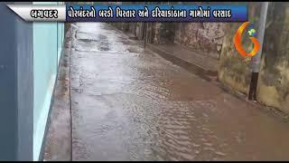 BAGVADAR પોરબંદરનો બરડો વિસ્તાર અને દરિયાકાંઠાના ગામોમાં વરસાદ 13 07 2021