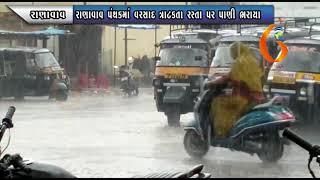 RANAVAV રાણાવાવ પંથકમાં વરસાદ ત્રાટકતા રસ્તા પર પાણી ભરાયા 13 07 2021