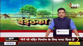 Chhattisgarh News || Janta Congress Chhattisgarh Jogi, टूट जाही जोगी के कुनबा?