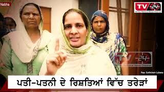 #Nabha: ਪਤੀ-ਪਤਨੀ ਦੇ ਰਿਸ਼ਤਿਆਂ ਵਿੱਚ ਤਰੇੜਾਂ | ਪਤਨੀ ਸਮਝੌਤੇ ਤੋਂ ਮੁੱਕਰੀ | ਘਟਨਾ #CCTV ਵਿੱਚ ਕੈਦ | #TV24 INDIA