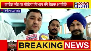 UTTARAKHAND NEWS- क्या बीजेपी की बिजली पर भारी पड़ेगी केजरीवाल की बिजली   TODAY XPRESS NEWS