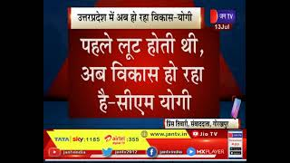 Gorakhpur News | CM Yogi का गोरखपुर दौरा, 94 करोड़ की योजनाओं की दी सौगात | JAN TV