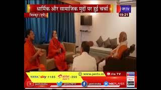 Chitrakoot News | Mahant Narendra Giri की भागवत से मुलाकात, धार्मिक और सामाजिक मुद्दों पर हुई चर्चा