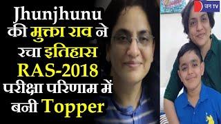 RAS Exam 2018   आरएएस- 2018 इंटरव्यू का परिणाम घोषित,  Jhunjhunu की मुक्ता राव को मिली पहली रैंक