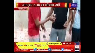 RPSC RAS 2018 Result   RAS - 2018 इंटरव्यू का परिणाम घोषित, जयपुर के तीन अभ्यर्थी टॉप 10 में