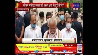 Gurugram Haryana News | मुख्यमंत्री मनोहर लाल की अध्यक्षता में हुई कष्टनिवारक मासिक बैठक
