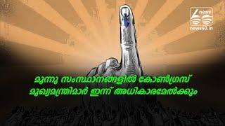 congress cm of rajasthan,madhyapradesh,chattisgharh oath today
