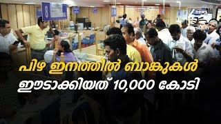 in 4 years bank fined amount of 10000 crore