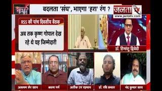 Charcha : बदलता 'संघ', भाएगा 'हरा' रंग ? देखिए प्रधान संपादक Dr Himanshu Dwivedi के साथ...