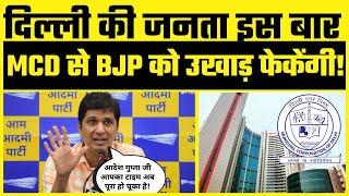2022 में Delhi MCD से BJP को उखाड़ फेकेंगे Delhi वाले - AAP Leader Saurabh Bharadwaj