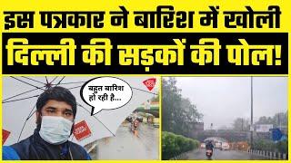 Delhi Rains में क्या हुआ Delhi के Roads का हाल | Minto Bridge से  Aaj Tak की Ground Report