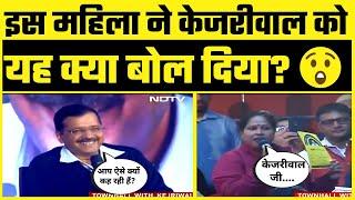 Kejriwal दिखा रहे थे अपना Report Card कि अचानक पूर्वांचल की इस Lady ने यह क्या कह दिया