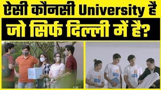 Kejriwal Govt ने बनाई India की पहली Skill & Entrepreneurship University | Admissions Open Now