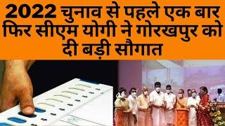 2022 चुनाव से पहले एक बार फिर सीएम योगी ने गोरखपुर को दी बड़ी सौगात