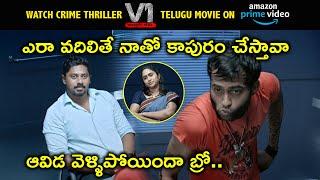 Watch V1 Murder Case Telugu Movie On Amazon Prime | వదిలితే నాతో కాపురం చేస్తావా