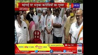 Dhamtari Chhattisgarh| महंगाई को लेकर कांग्रेसियों का भड़का गुस्सा,केंद्र सरकार के खिलाफ जताया आक्रोश