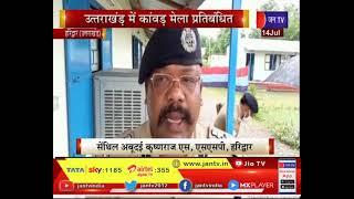 Haridwar News   Uttarakhand में कांवड़ मेला प्रतिबंधित, उल्लंघन करने पर वाहन होंगे सील