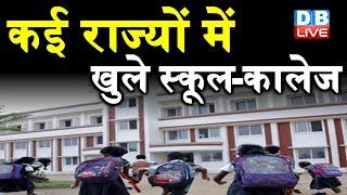 school re open : कई राज्यों में खुले School-College | school reopen news | corona india | #DBLIVE