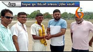 JETPUR જેતપુરના યુવા ક્રિકેટરની તાજાવાલા ટ્રોફીમાં પસંદગી 14 07 2021