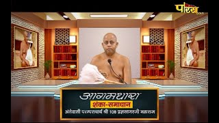 Aagamdhara Shanka Samadhan | EP - 134 | आचार्य श्री प्रज्ञसागरजी महा. | आगमधारा शंका समाधान