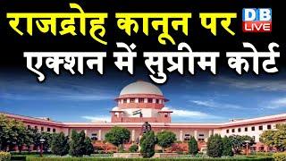राजद्रोह कानून पर एक्शन में Supreme Court | सुनवाई करेगा Supreme Court | #DBLIVE